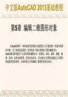 中文版AutoCAD2013作者基础教程第05章转换cad成编辑图excel图片