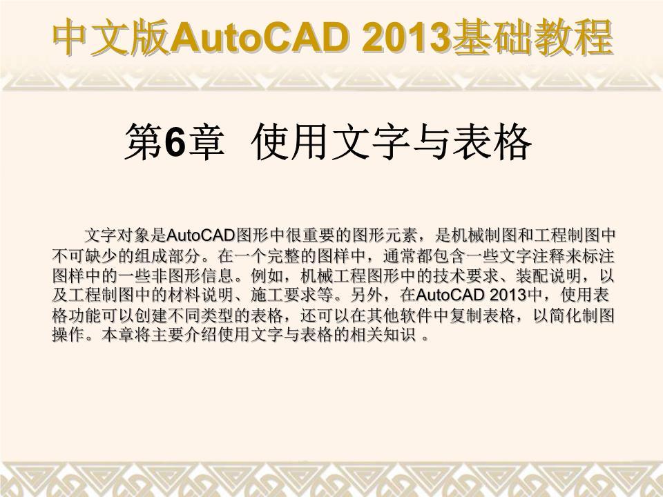 中文版AutoCAD2013教程基础作者第06章使用2014cad不正确序列号图片