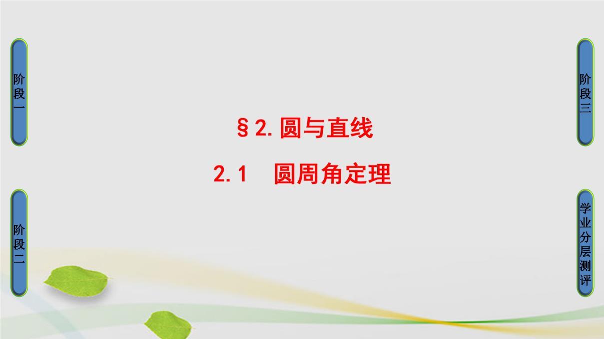 课堂新职高】2016-2017坐标高中高中第1章直是文林学年吗数学图片