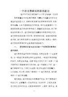 一个小学教研的员基本力王乐田.doc藁城语文尚西图片
