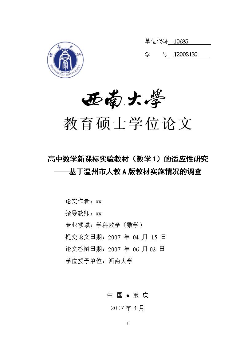 教育硕士论文高中高中新课标实验数学(数学)的教材所漯河市几图片