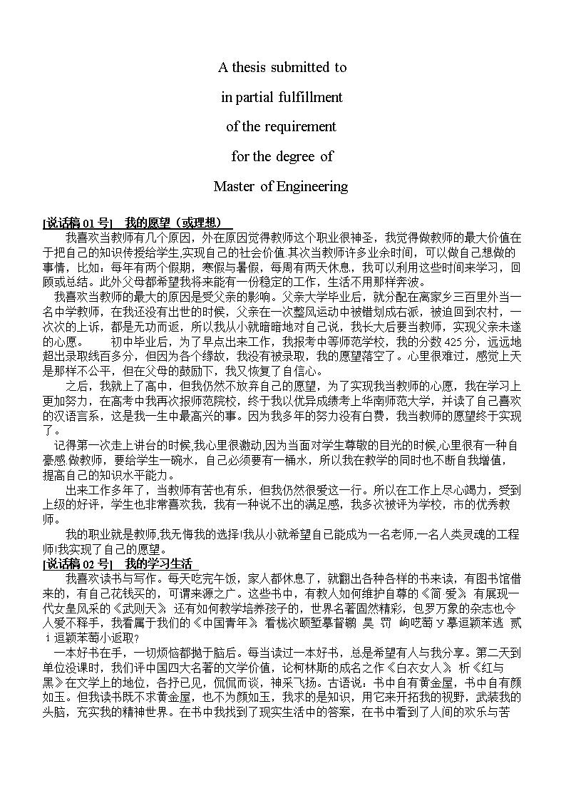 资料2001年普通话水平测试用话题30篇范文.doc