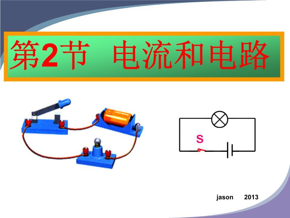 电路图:用规定的符号表示电路连接的图就是电路图.4.