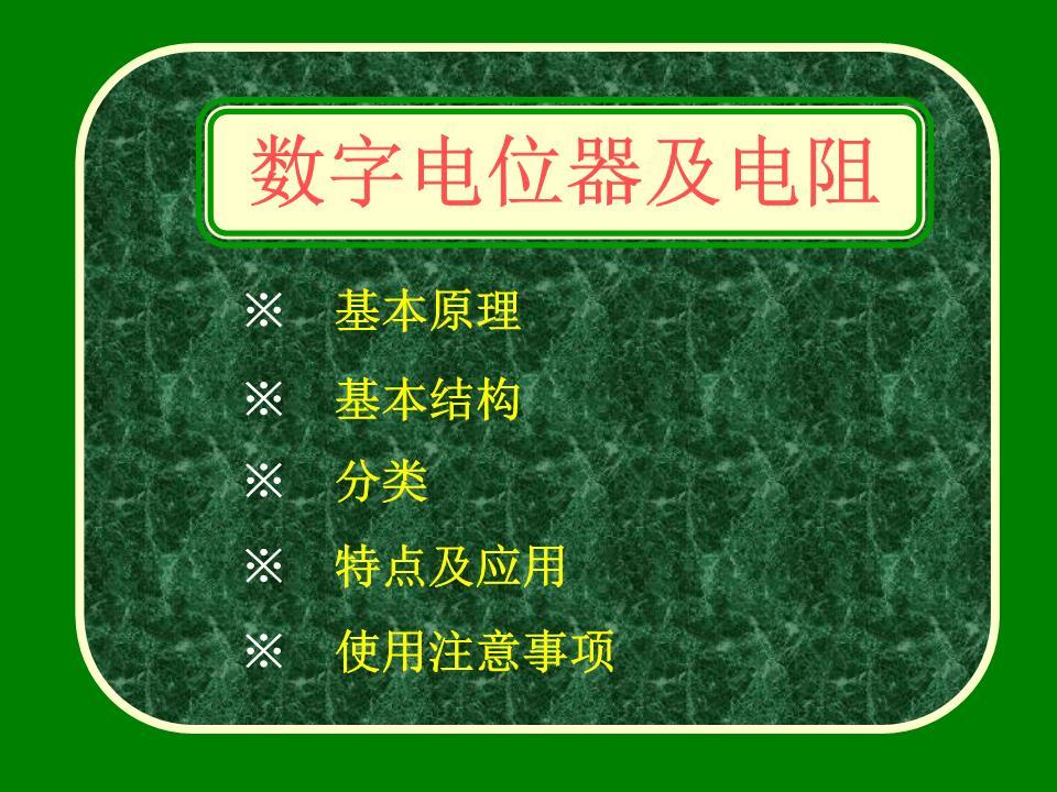 使用注意事项※基本结构数字电位器是采用半导体技术制作的集成电路