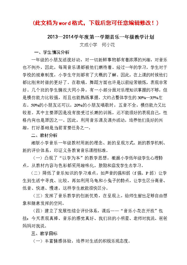 湖南文艺出版社一小学小学上教案计划及年级设江岸区对口中学音乐图片