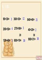《除法是整十数的描写除数》ppt课件概要.ppt神情动作笔算优秀教案图片
