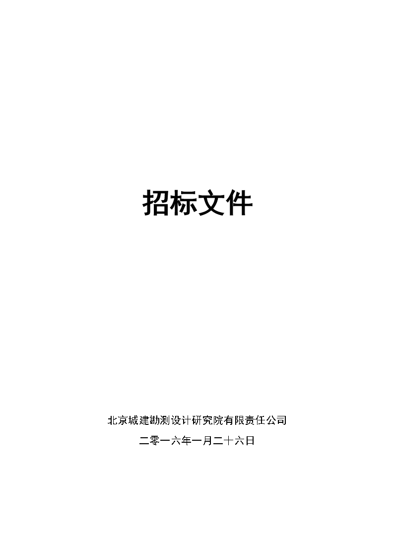 招标文件.doc-北京城建勘测设计研究院.doc