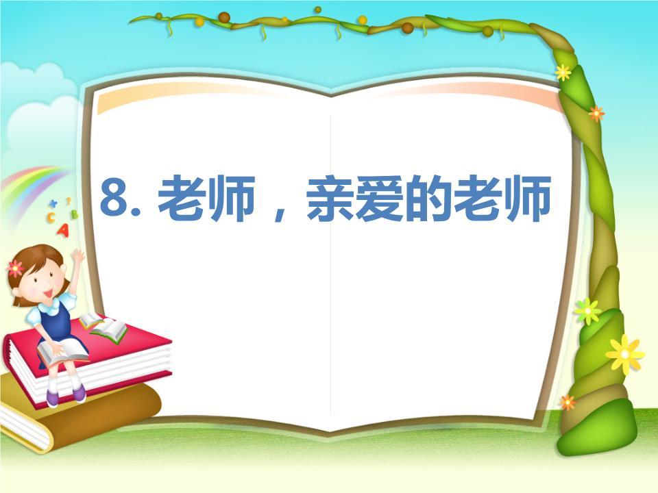 因人施教 1、捧着一颗心来,不带去半根草去. 2、好的先生不是教书图片