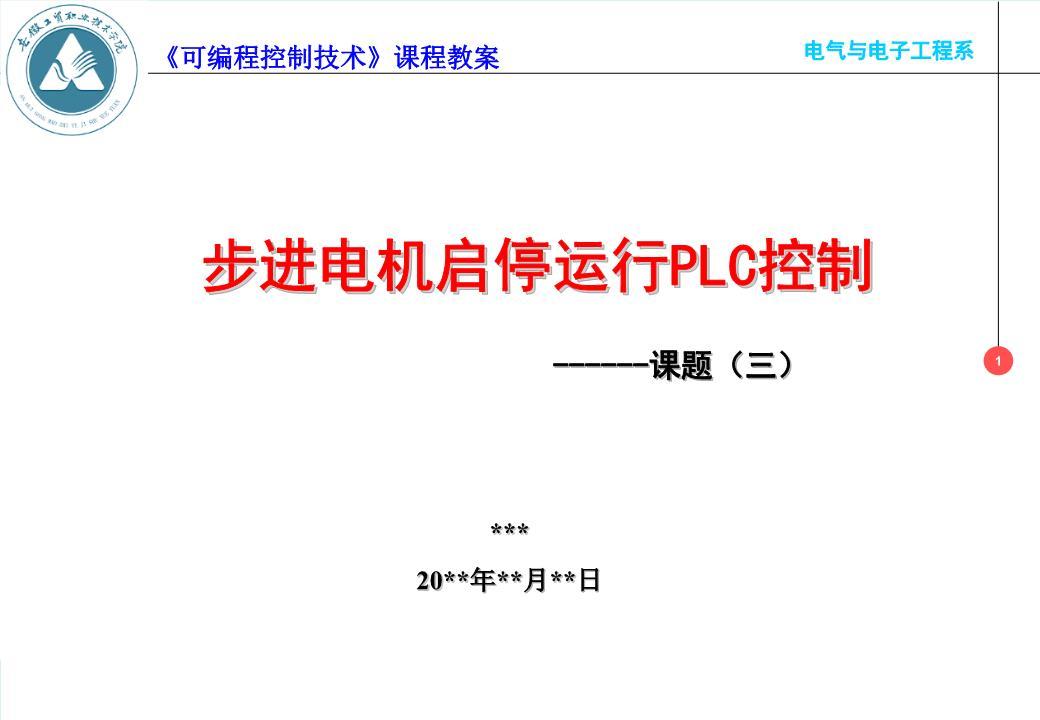 步进电机启停运行plc控制------课题(三).ppt