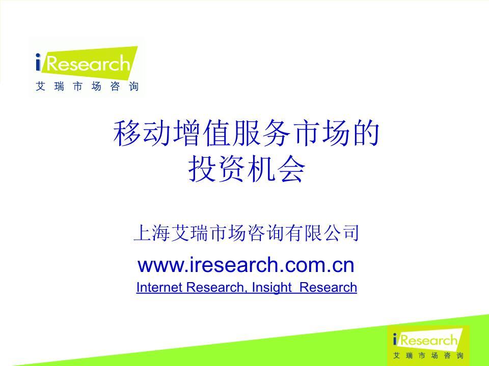 企业3g应用交易类电子钱包,移动支付,移动电子商务2005-2010年3g业务