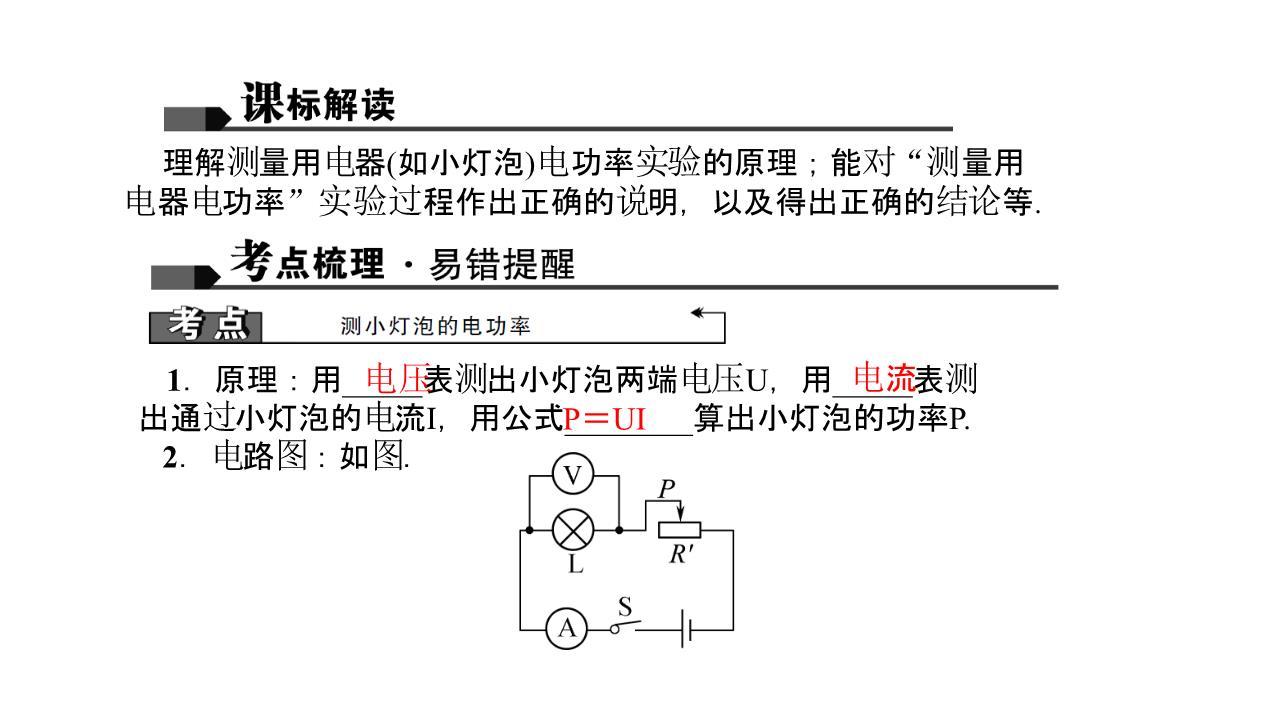 """(2015,兰州)某实验小组做""""测量小灯泡电功率""""的实验电路如图甲所示."""