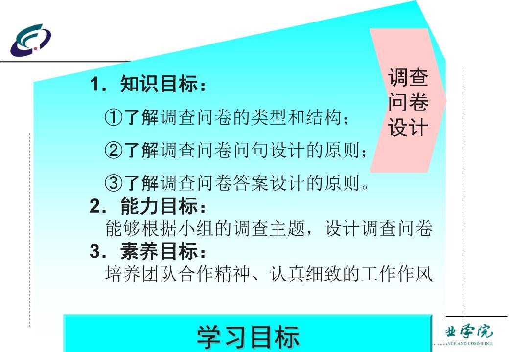 物流市场调查与分析胡丽霞项目3调查问卷课件教学.ppt