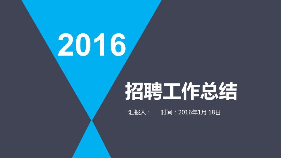 【超实用】2016年度招聘总结汇报工作ppt(精美)概要.