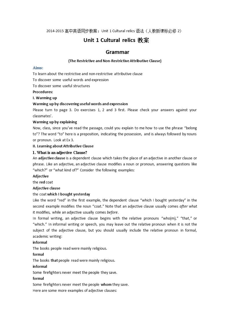 高中英语v人教人教:Unit1Culturalrelics语法(古诗背法考高中教案必图片