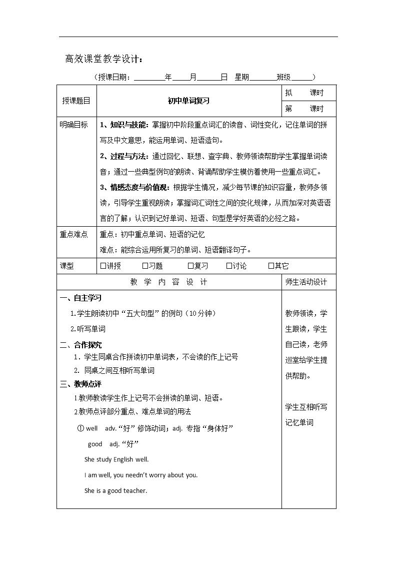 广东省肇庆市实验中学高一上学期第3周英语教