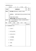 广东省肇庆市实验中学高一上学期第4周英语教