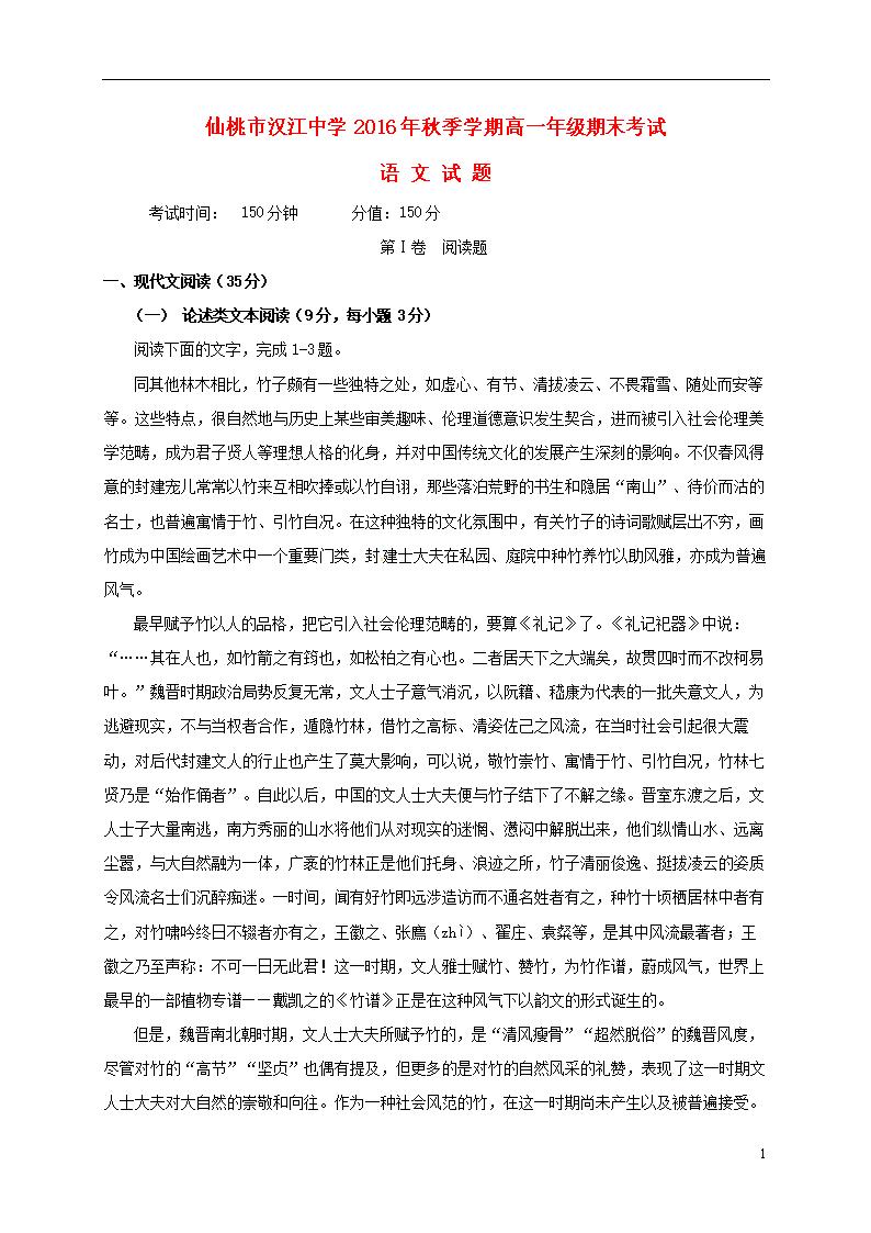 湖北省仙桃市汉江高级中学2016-2017高中高一进学年刚图片
