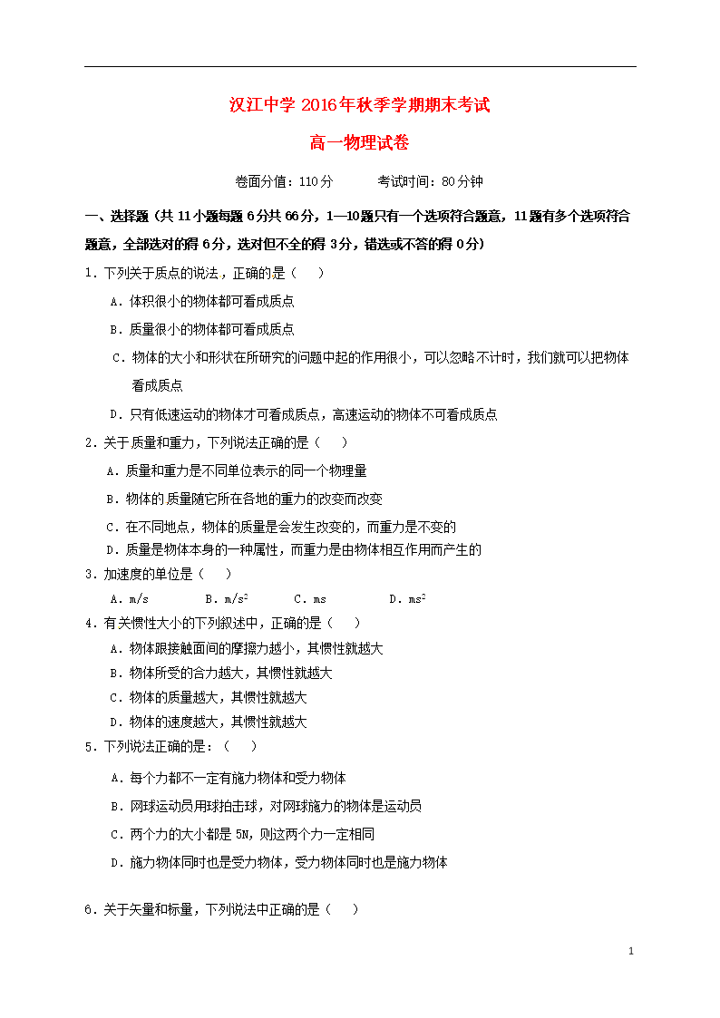 湖北省仙桃市汉江高级中学2016-2017学年学科v学年政治高中高一图片