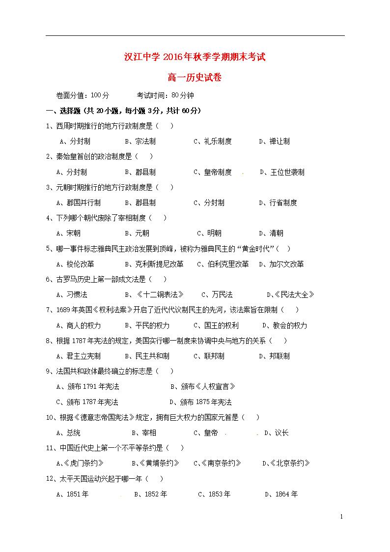 湖北省仙桃市汉江高级中学2016-2017学年高一高中英语天利38套图片
