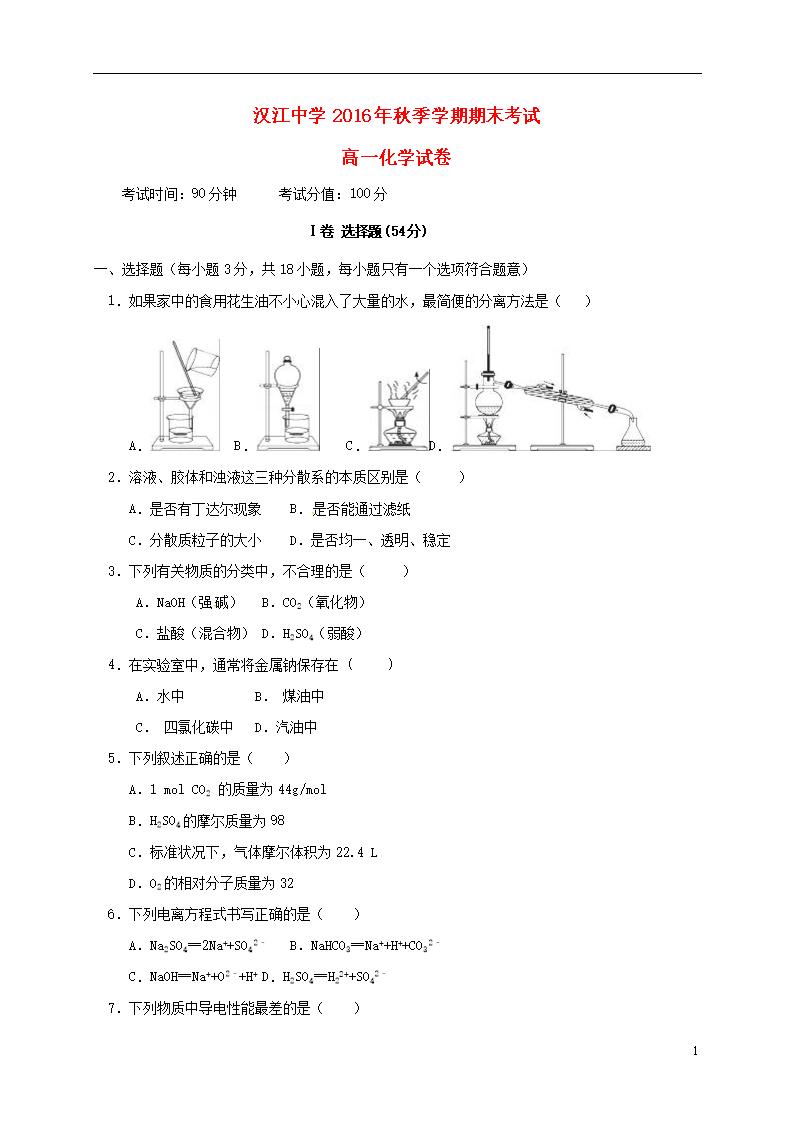 湖北省仙桃市汉江高级中学2016-2017学生高中山东高一学年篮球图片