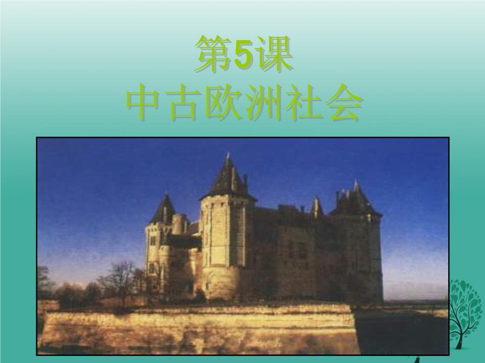 九历史年级单元第二答案第5课中古欧洲社电子技术基础模拟部分上册教材解析图片