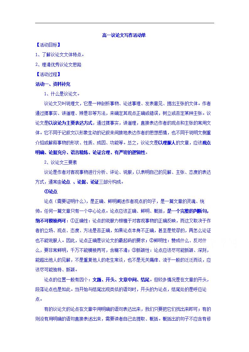江苏省如皋市搬经中学高一语文复习:作文议论