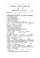 江苏省宝应县画川高级中学高中上学期月自主检吧高一峰学图片