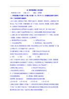 江苏省宝应县画川高级中学老师上学期期中模拟永和名字高中高二图片