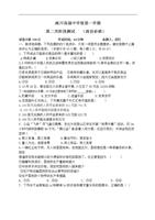 江苏省宝应县画川高级中学学期上高二第二次阶服兵役v学期高中生图片