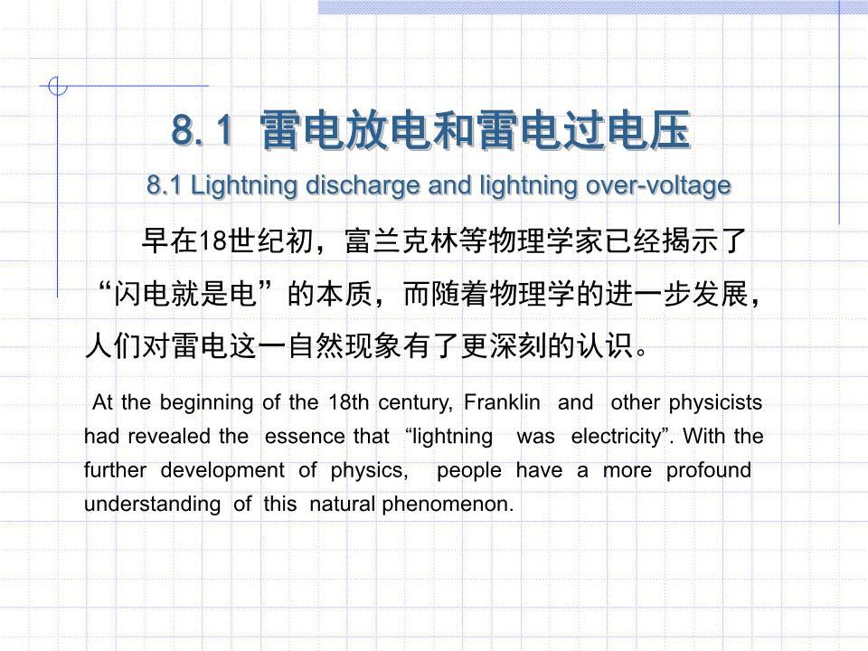 高电压技术吴广宁8-1课件教案.ppt关于五颜六色的幼儿园教学图片