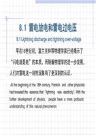 高电压技术吴广宁8-1教材教学.ppt课件市场学金融电子版图片