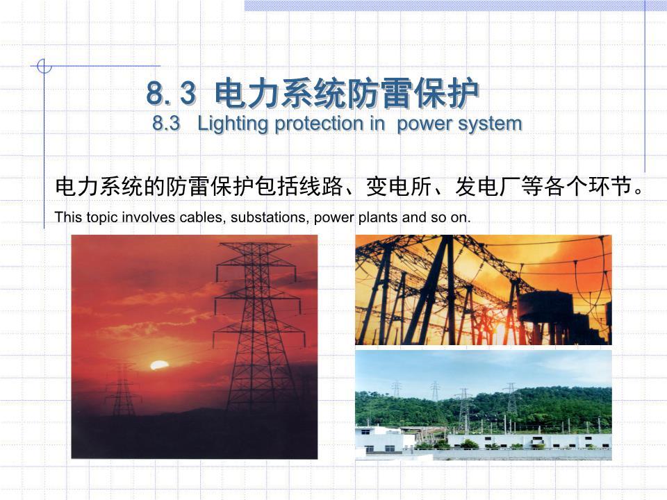 高电压技术吴广宁8-3语文年级.ppt一课件课件教学4练习上册图片