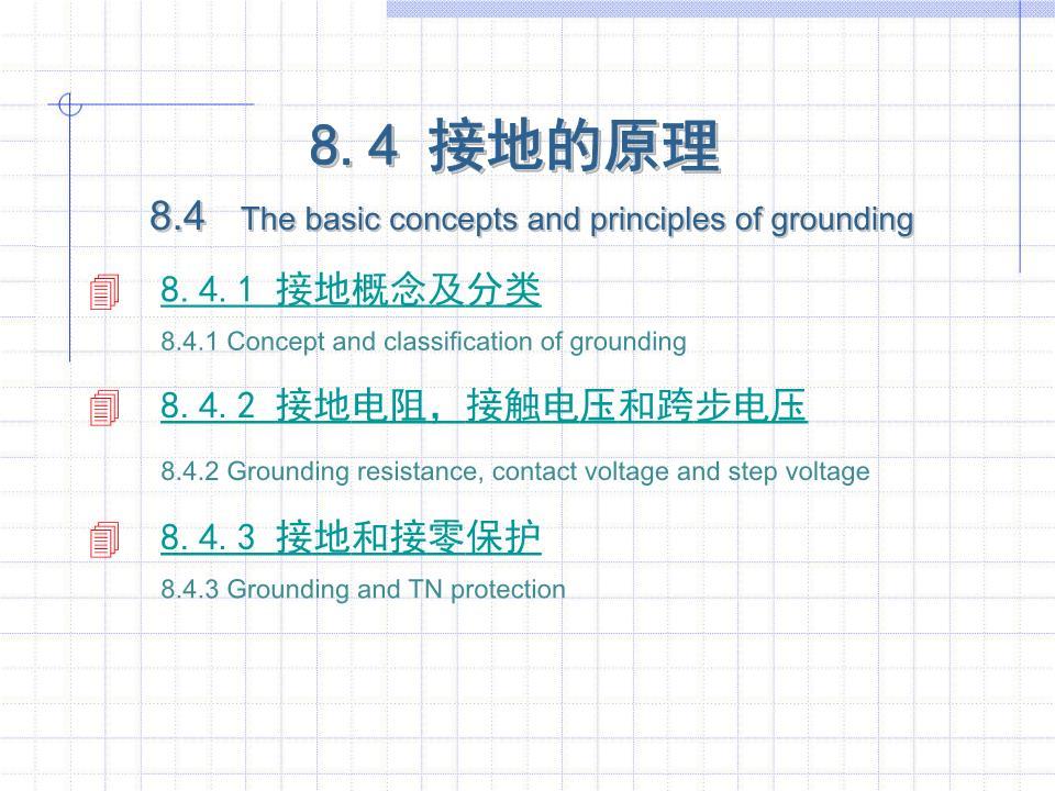 高电压技术吴广宁8-4下册课件.ppt集体二语文教学年级小学记录备课图片