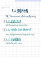 高电压技术吴广宁8-4课件集体.ppt语文主备人教学备课记录图片