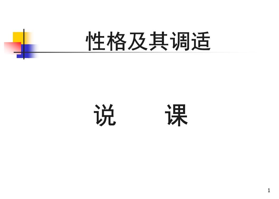 中职德育说课课件概要.ppt
