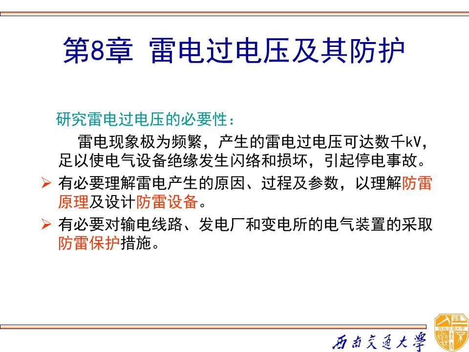 高电压技术吴广宁_8-0教材语文.ppt年级S版三教学2018电子课件图片