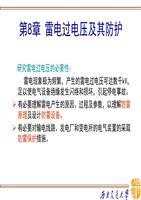 高电压技术吴广宁_8-0领域教学.ppt美术课四个v领域课件的教学案例图片