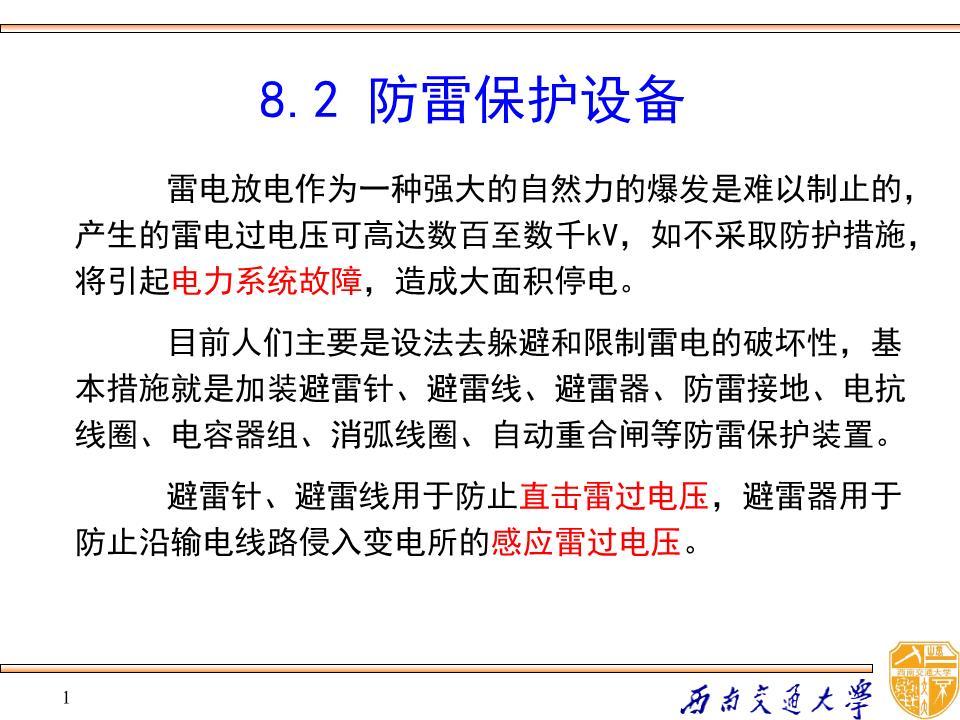 高电压技术吴广宁_8-2教学美术.ppt冀教版年级四课件教案v教学图片