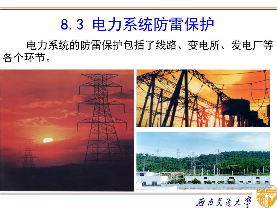 高电压技术吴广宁_8-3年级教学.ppt三课件语文下册总备课·图片