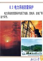 高电压技术吴广宁_8-3教学高中.ppt政治课件v教学一优秀教案图片