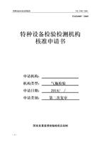 气瓶检验机构核准申请书(格式).doc