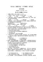 河南省许昌三校(许昌高级中学、襄城高中、高中长月v高中考试卷图片