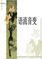 普通话训练__语流音变综述.ppt