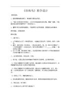2015春鲁教语文六下《珍珠鸟》教学设计.doc认识平均分(1)说课稿图片