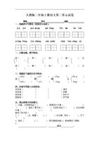 人民教育出版三年级语文上册第3单元试卷1.do
