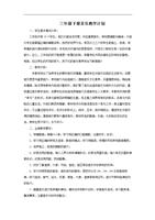 音乐出版教育下册小学三课程人民全册教案年级一年小学汉语拼音图片