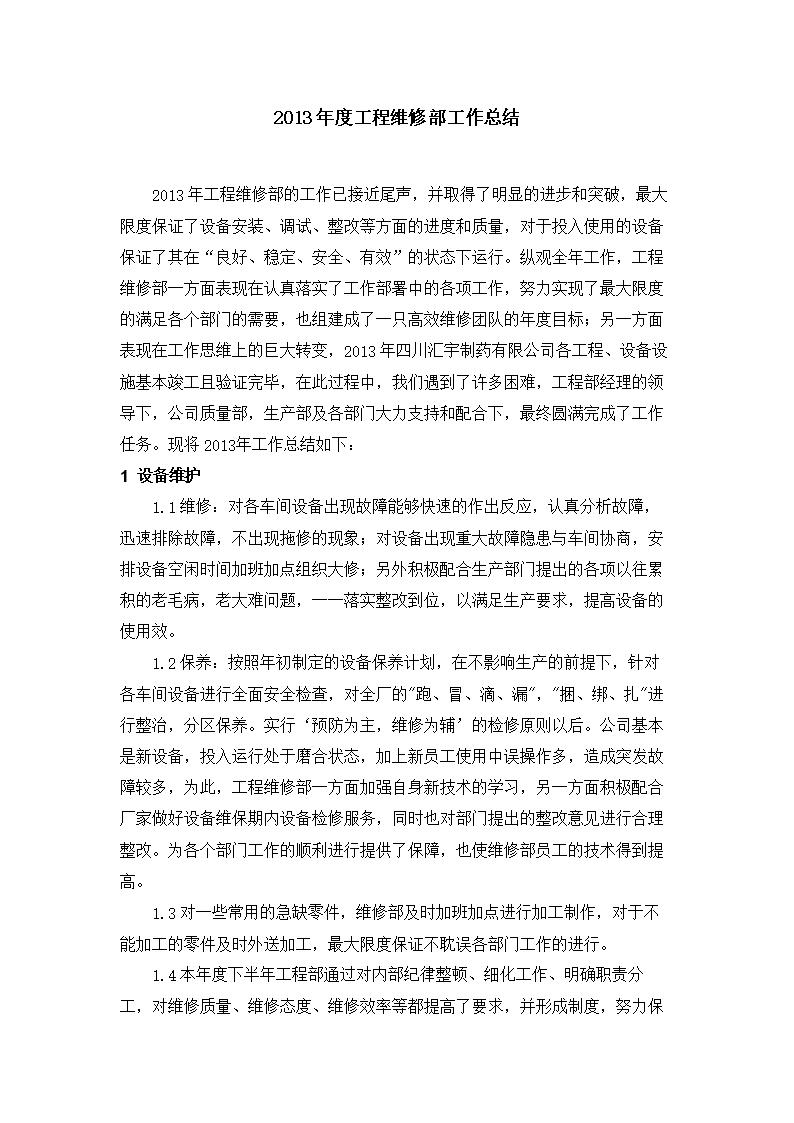 2013年度工程修维部工作总结.doc