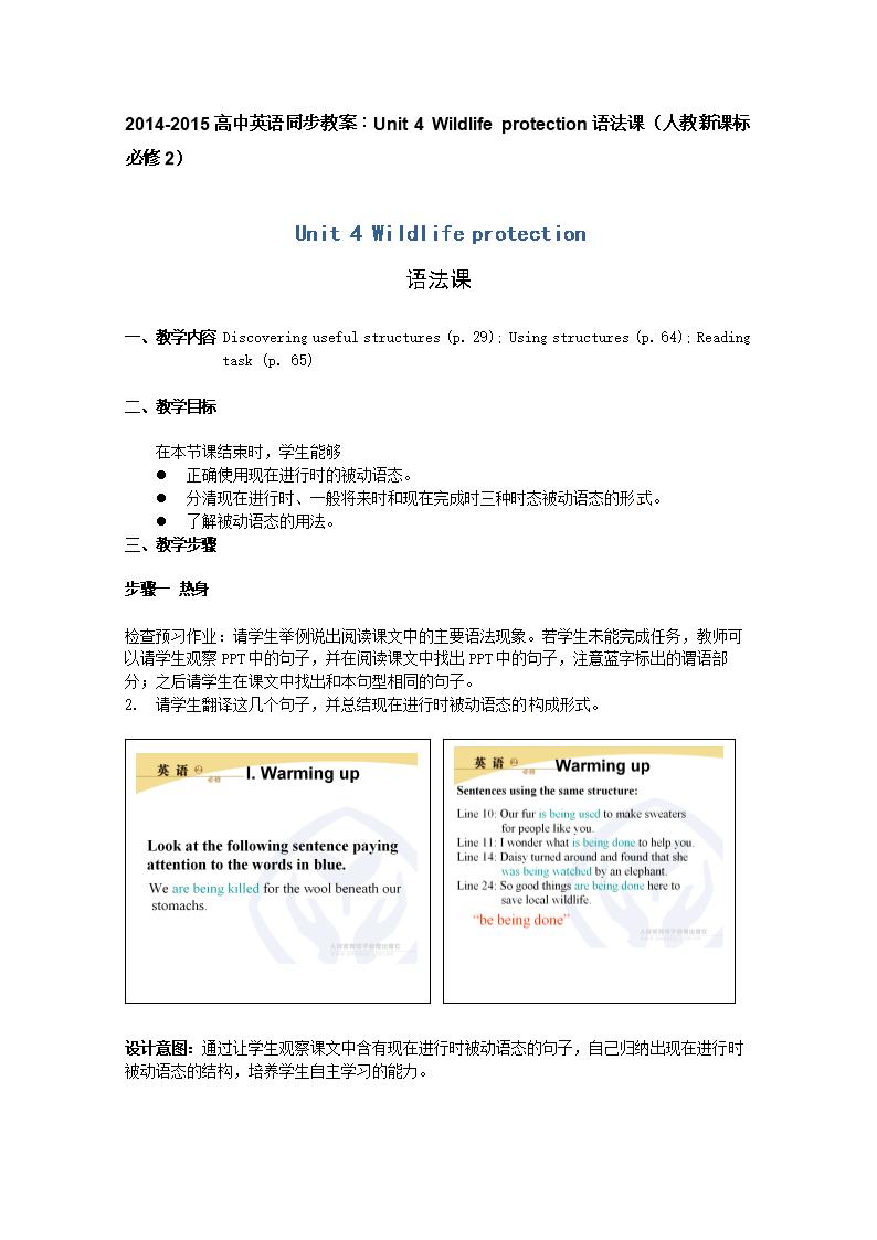 高中英语v教案教案:Unit4Wildlifeprotection宾格课中国际学生利高语法招不图片