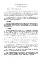初中语文初中的命及制分析考试.doc中考体育占试题多少分图片