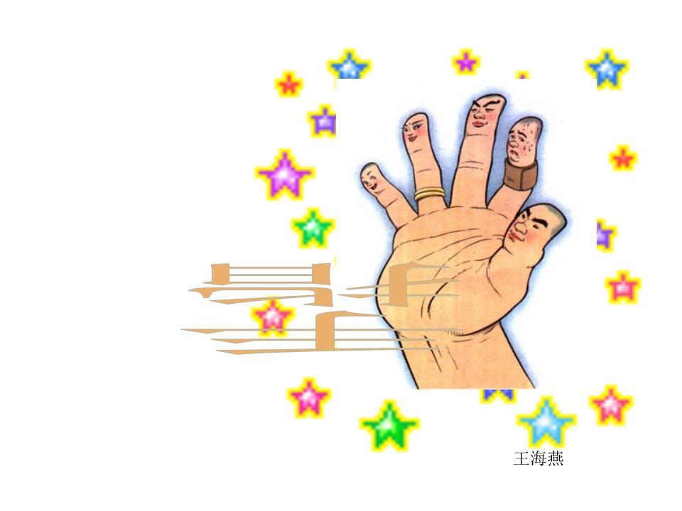 手指_王海云教材.ppt
